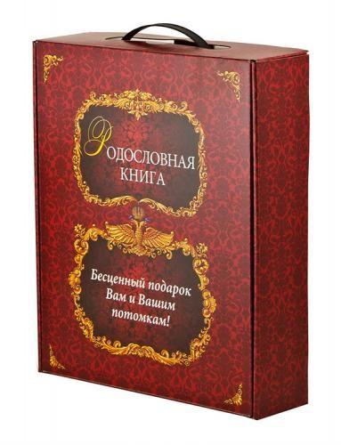 Родословная книга «Изысканная»