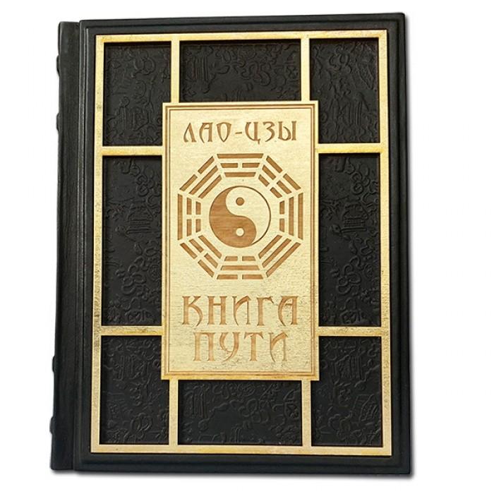 Подарочная книга «Книга Пути. Лао цзы»