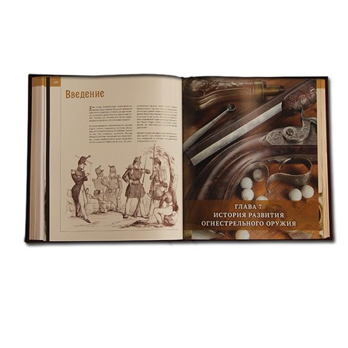 Подарочная книга «Энциклопедия оружия»