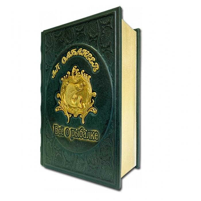 Подарочная книга «Все о рыбалке Сабанеев Л.П.»