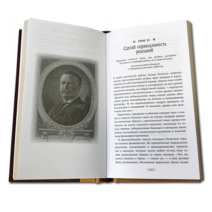 Подарочная книга «Законы лидерства. Теодор Рузвельт»