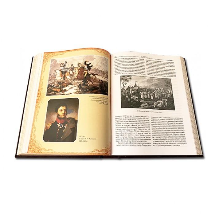 Подарочная книга «Русские полководцы»
