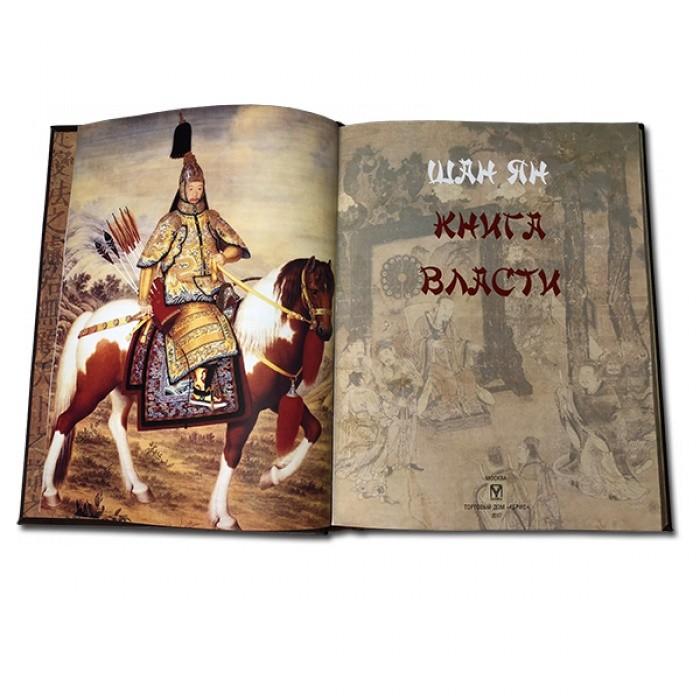 Подарочная книга «Книга власти»