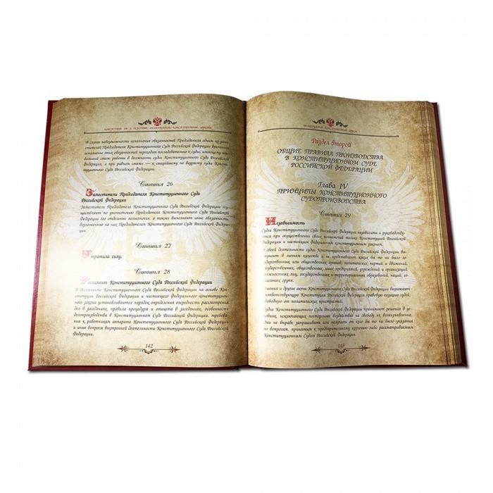 Подарочная книга «Конституция Российской Федерации»
