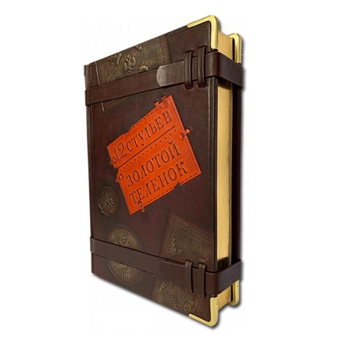 Подарочная книга «Илья Ильф и Евгений Петров 12 Стульев Золотой телёнок»