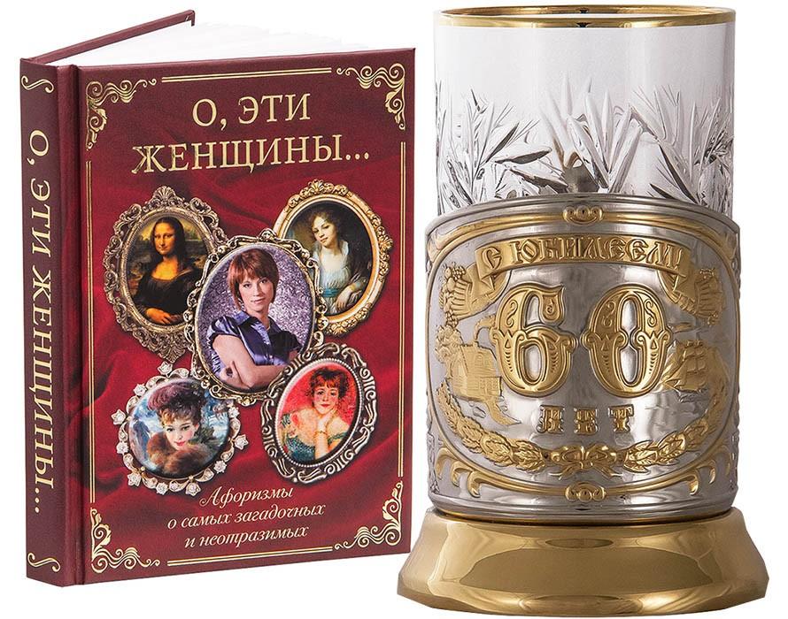 Набор для чая с подстаканником 60 лет и книгой «О, эти женщины…»