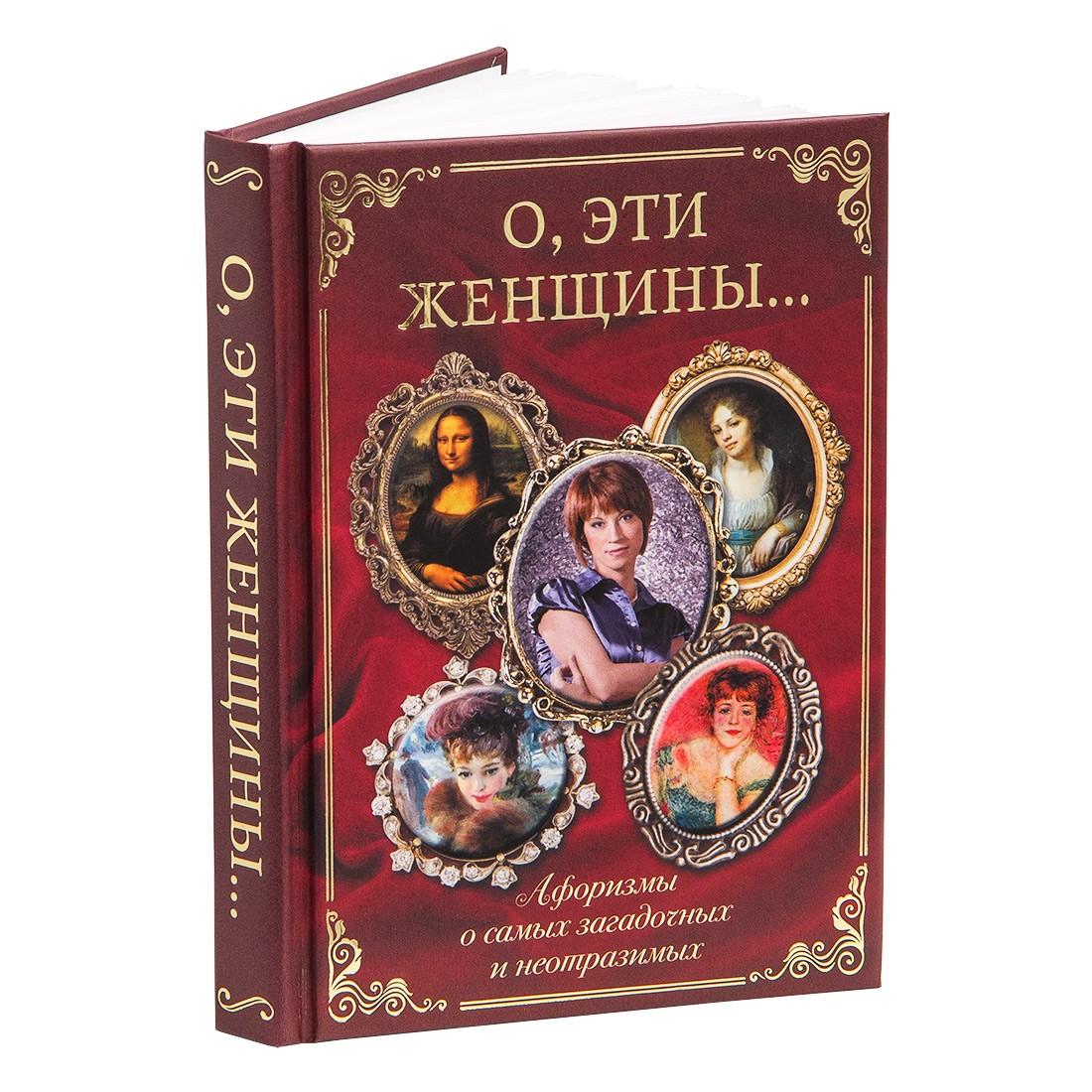 Набор для чая с подстаканником «Настоящая женщина!» и книгой «О, эти женщины... Афоризмы о самых загадочных и неотразимых»