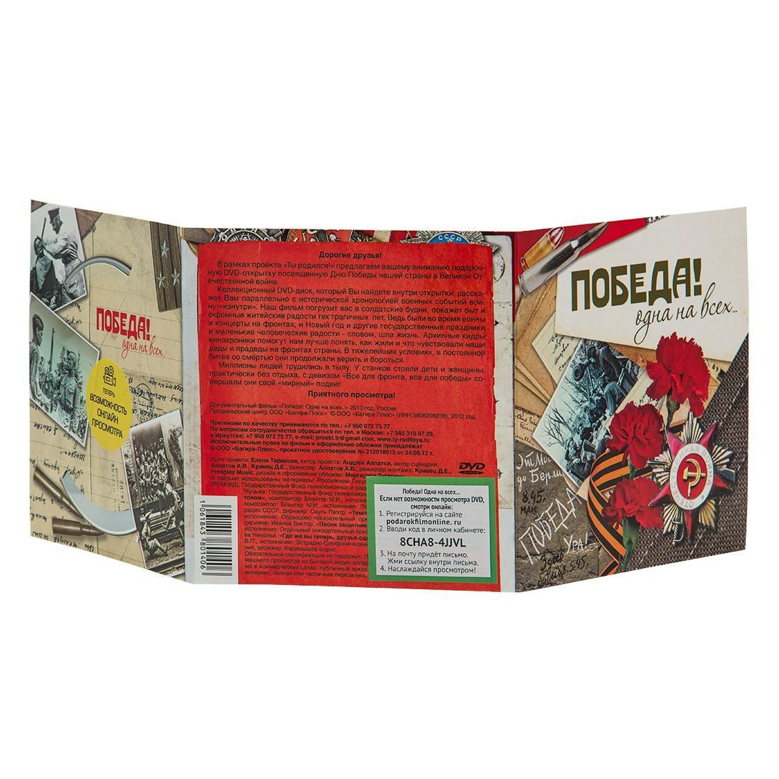 Подстаканник «75 лет Победы!» с DVD-открыткой «Победа! Одна на всех...»
