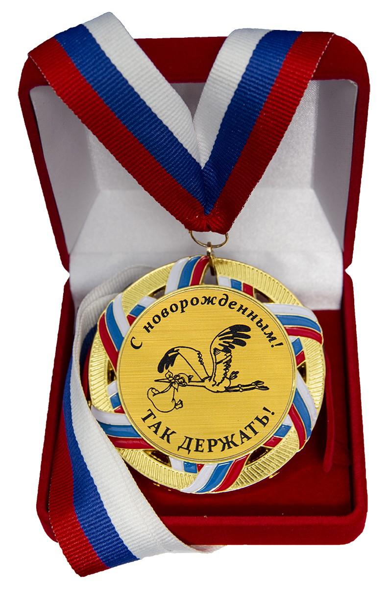 Памятная медаль «С новорожденным»