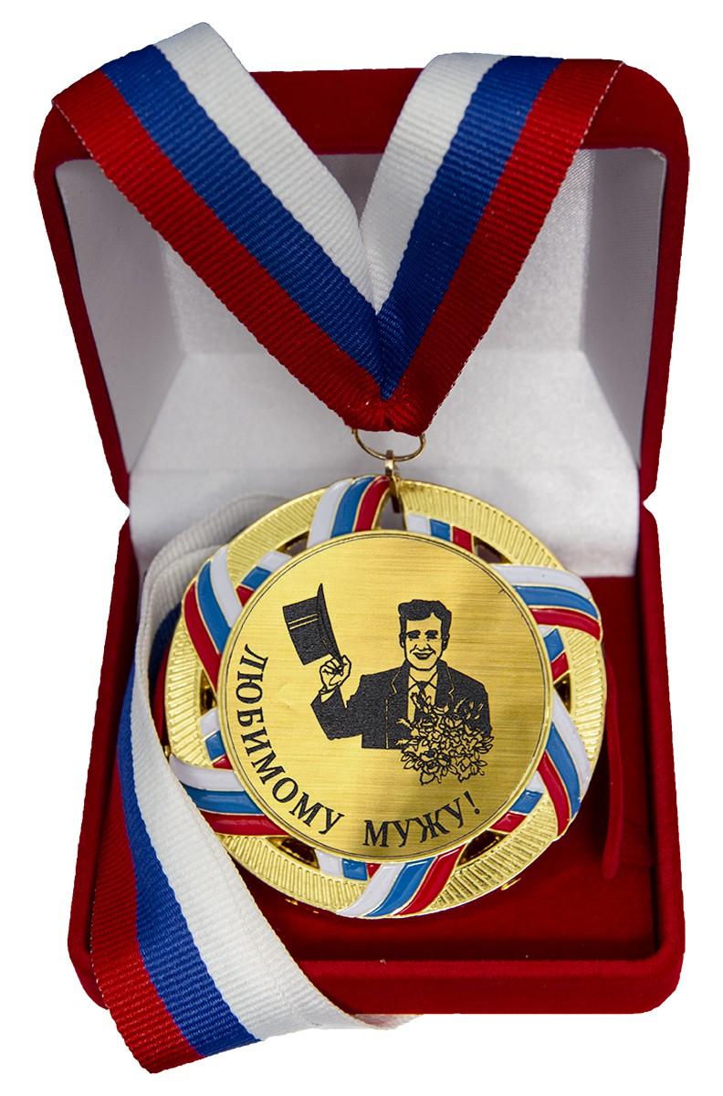Памятная медаль «Любимому мужу»
