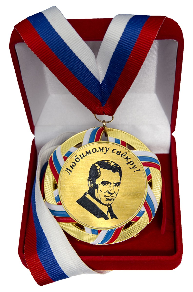 Памятная медаль «Любимому свекру»