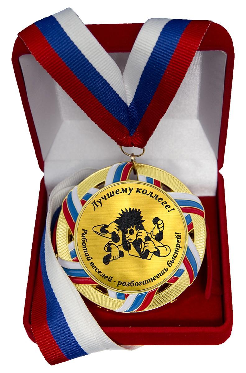 Памятная медаль «Лучшему коллеге»
