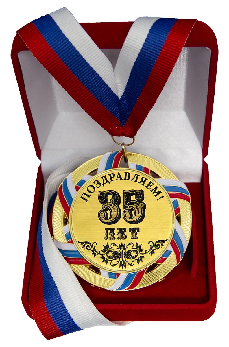 Памятная медаль «35 Лет»