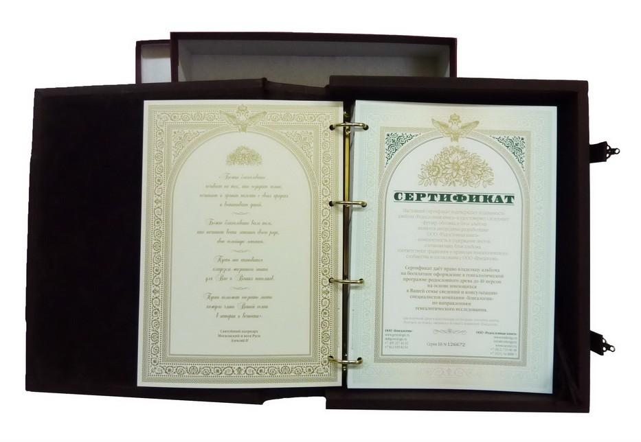 Родословная книга «Гербовая» подарочная