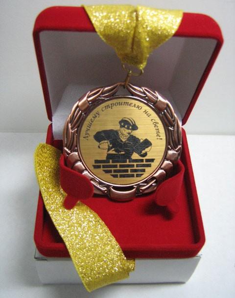 Памятная медаль «Лучшему строителю»