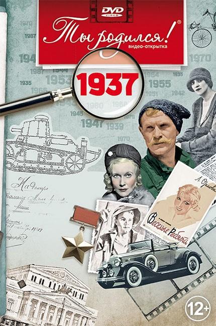 Подарочная открытка с DVD-диском «Ты родился!» 1937-й год