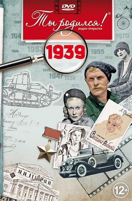 Подарочная открытка с DVD-диском «Ты родился!» 1939-й год