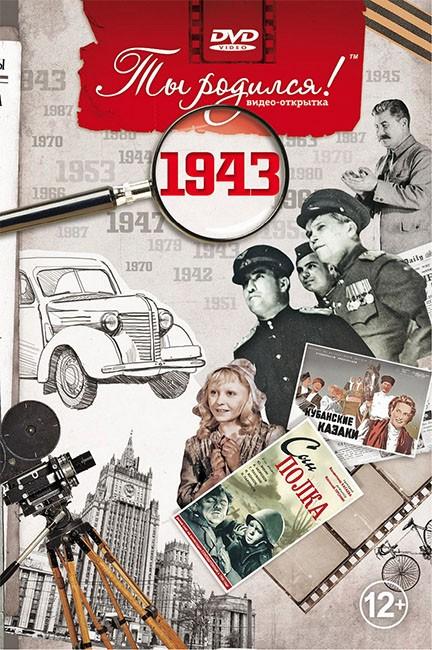 Поздравительная  открытка с DVD-диском «Ты родился!» 1943-й год