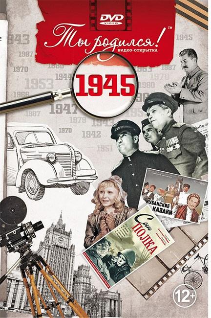 Поздравительная  открытка с DVD-диском «Ты родился!» 1945-й год