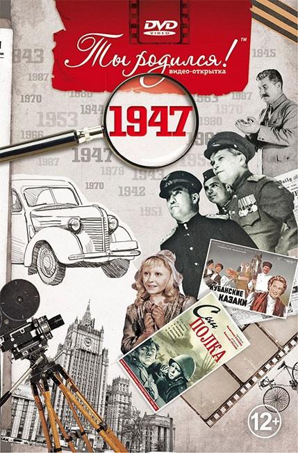 Поздравительная открытка с DVD-диском «Ты родился!» 1947-й год