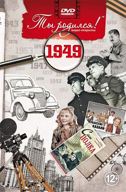 Поздравительная  открытка с DVD-диском «Ты родился!» 1949-й год