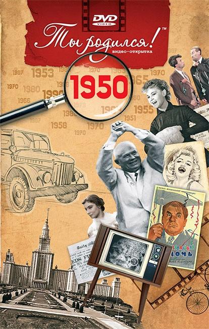 Поздравительная  открытка с DVD-диском «Ты родился!» 1950-й год
