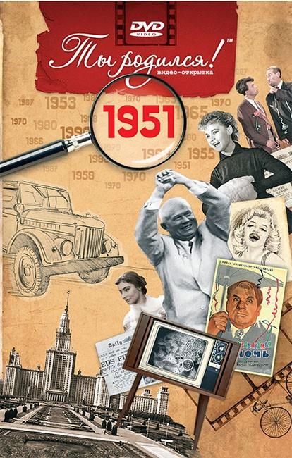 Поздравительная  открытка с DVD-диском «Ты родился!» 1951-й год