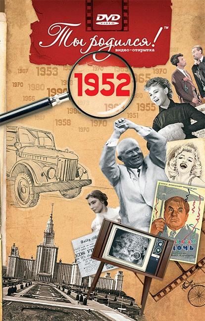 Поздравительная открытка с DVD-диском «Ты родился!» 1952-й год