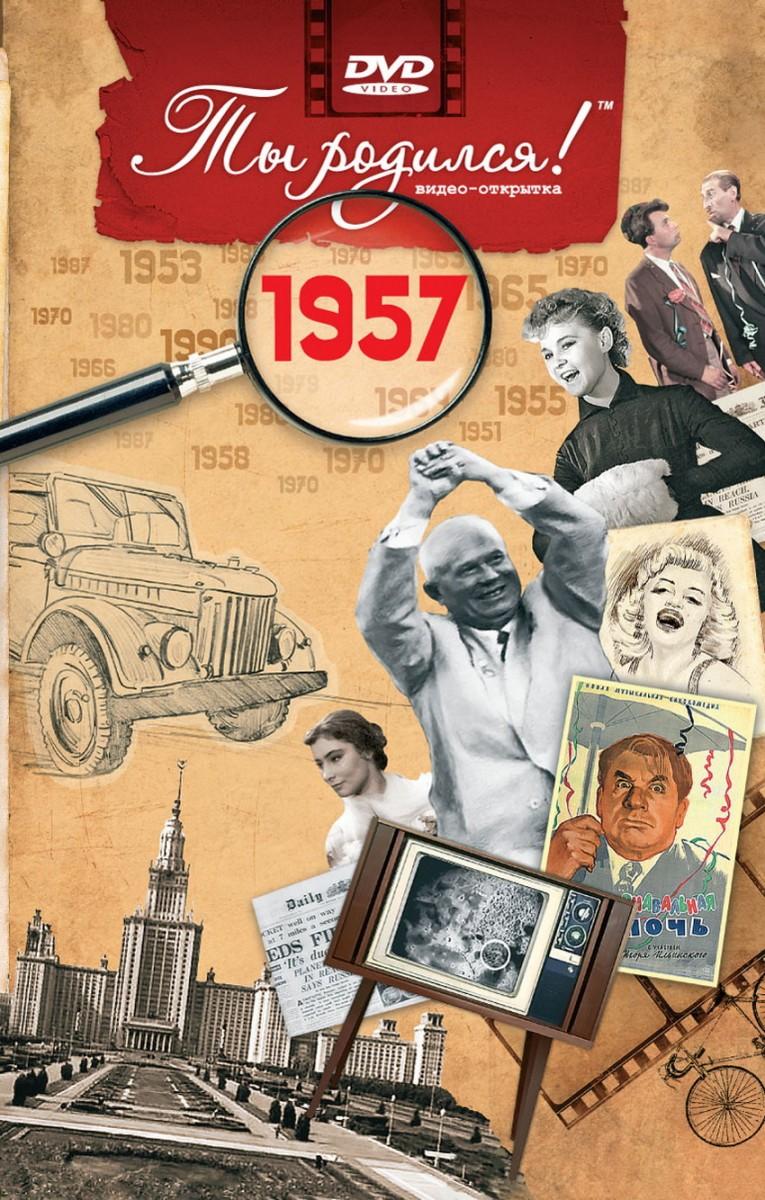 Поздравительная  открытка с DVD-диском «Ты родился!» 1957-й год