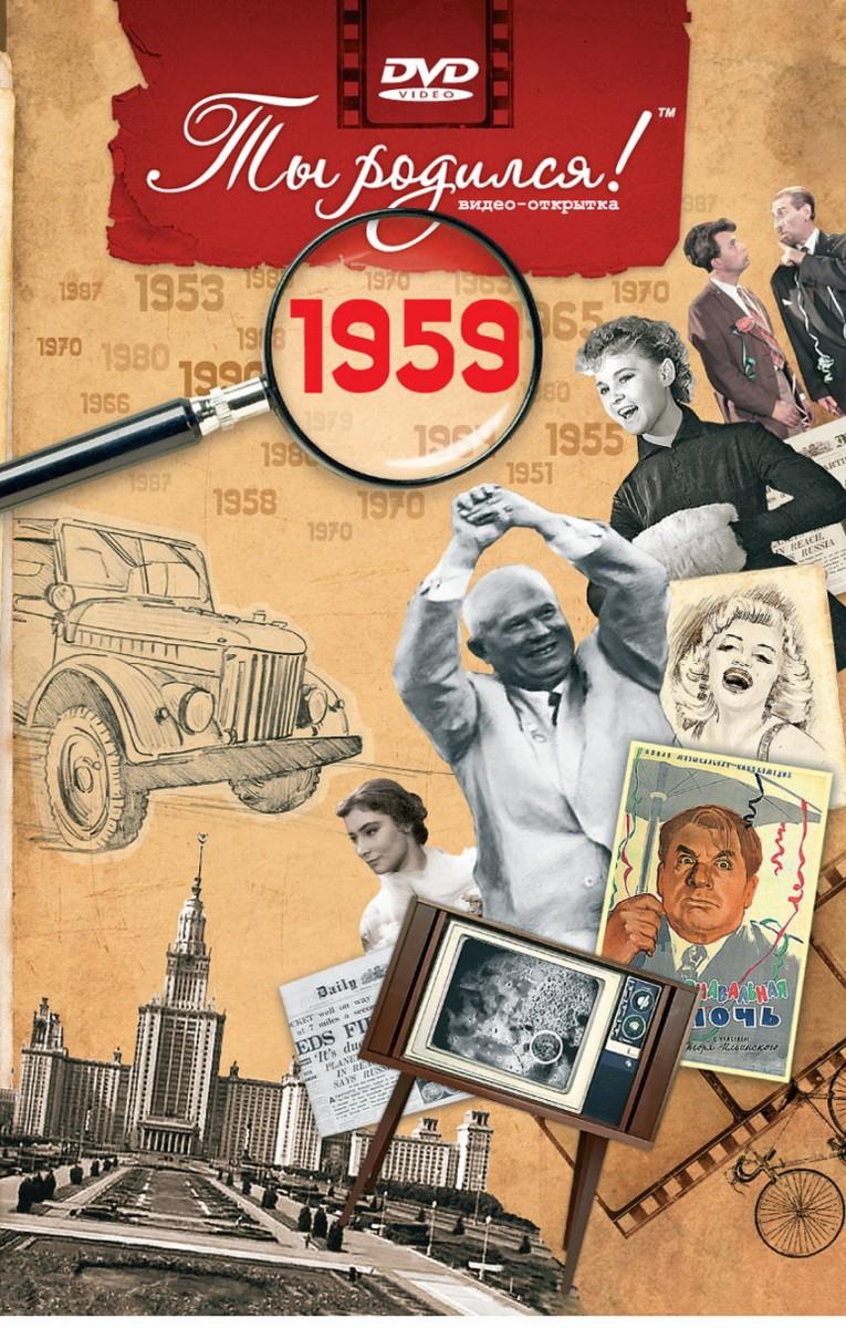 Поздравительная открытка с DVD-диском «Ты родился!» 1959-й год