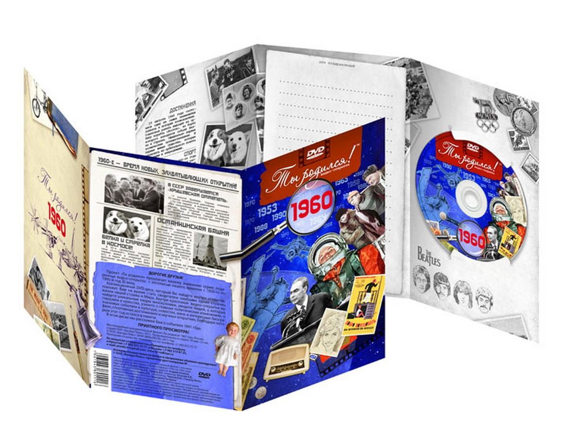 Поздравительная открытка с DVD-диском «Ты родился!» 1960-й год
