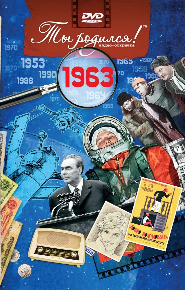 Поздравительная  открытка с DVD-диском «Ты родился!» 1963-й год