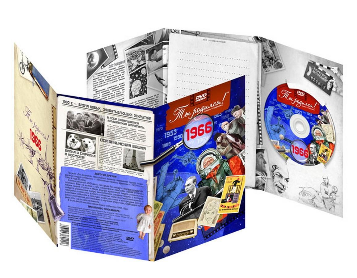 Поздравительная  открытка с DVD-диском «Ты родился!» 1966-й год