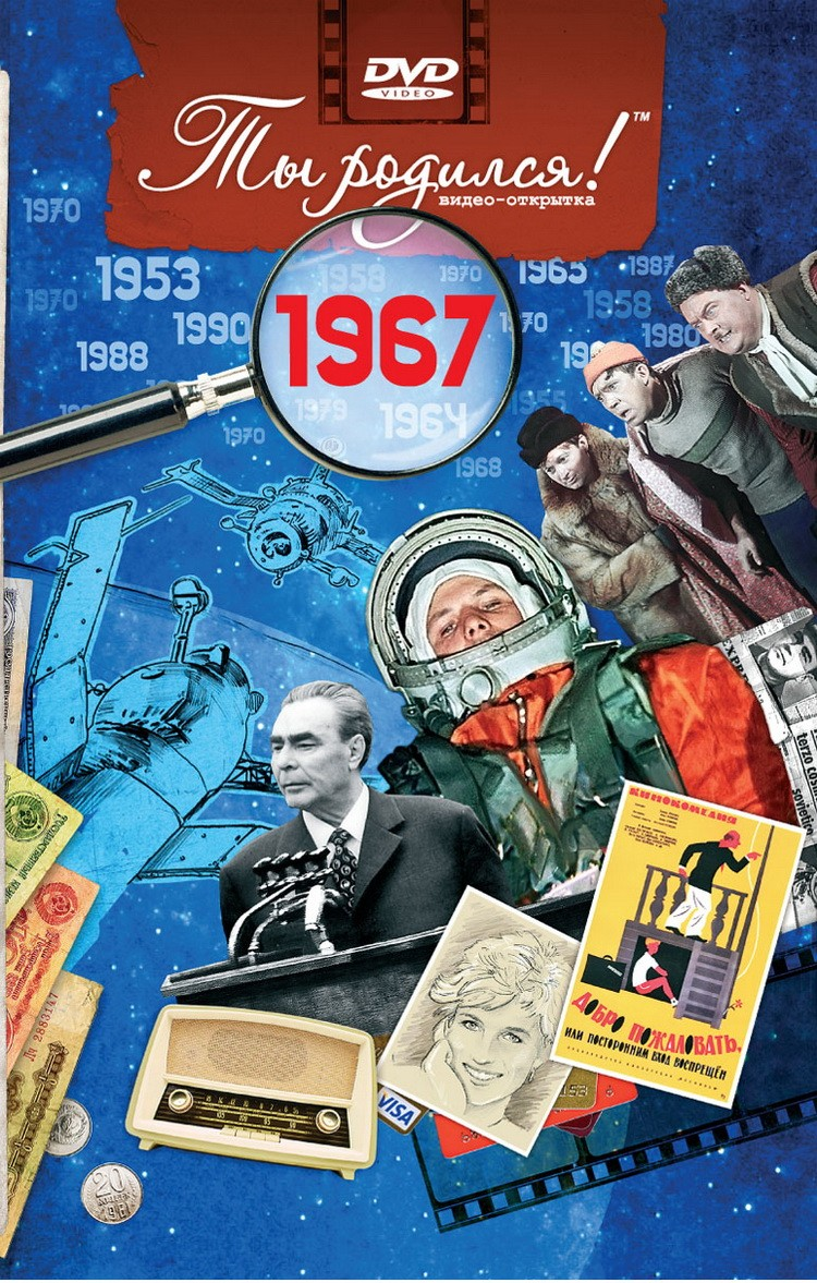 Поздравительная открытка с DVD-диском «Ты родился!» 1967-й год