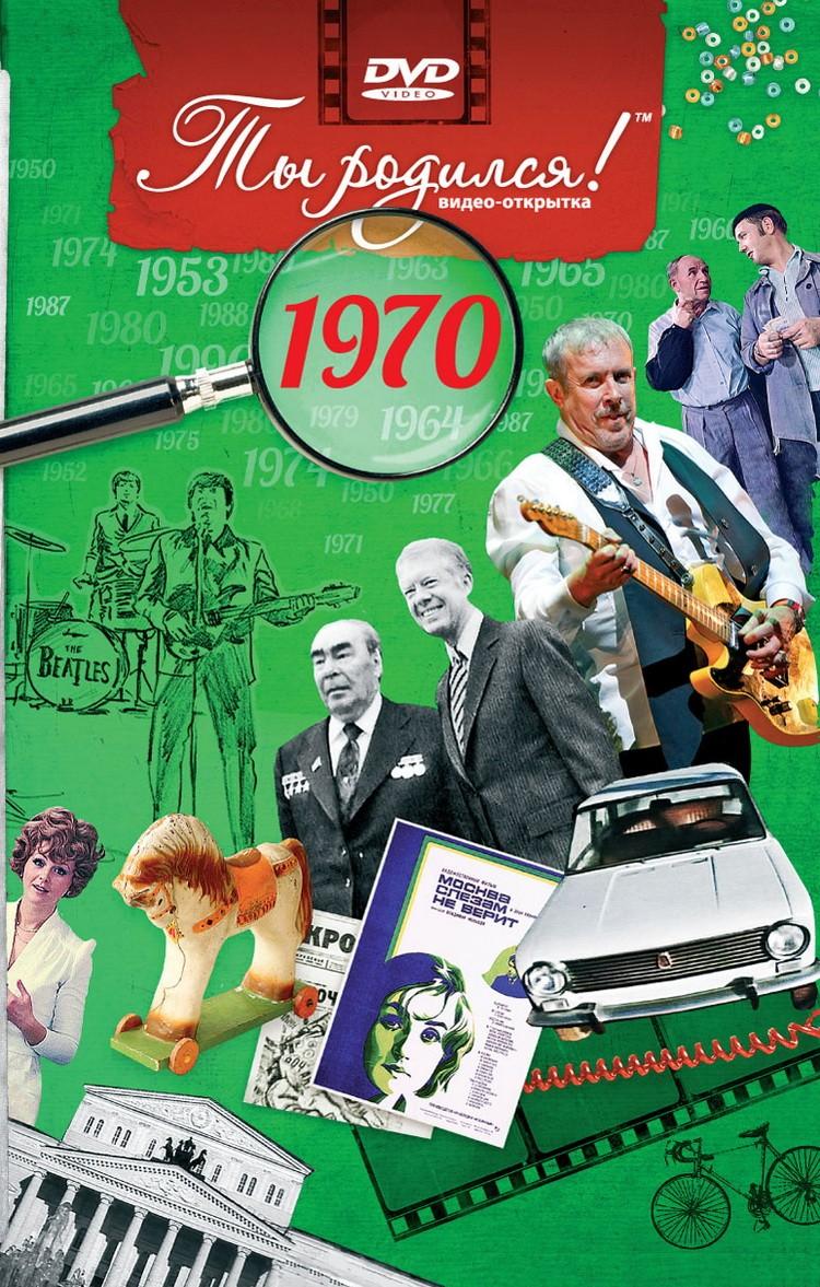 Поздравительная открытка с DVD-диском «Ты родился!» 1970-й год