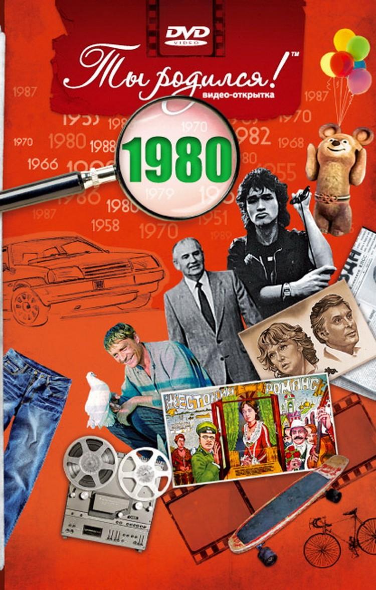 Поздравительная открытка с DVD-диском «Ты родился!» 1980-й год