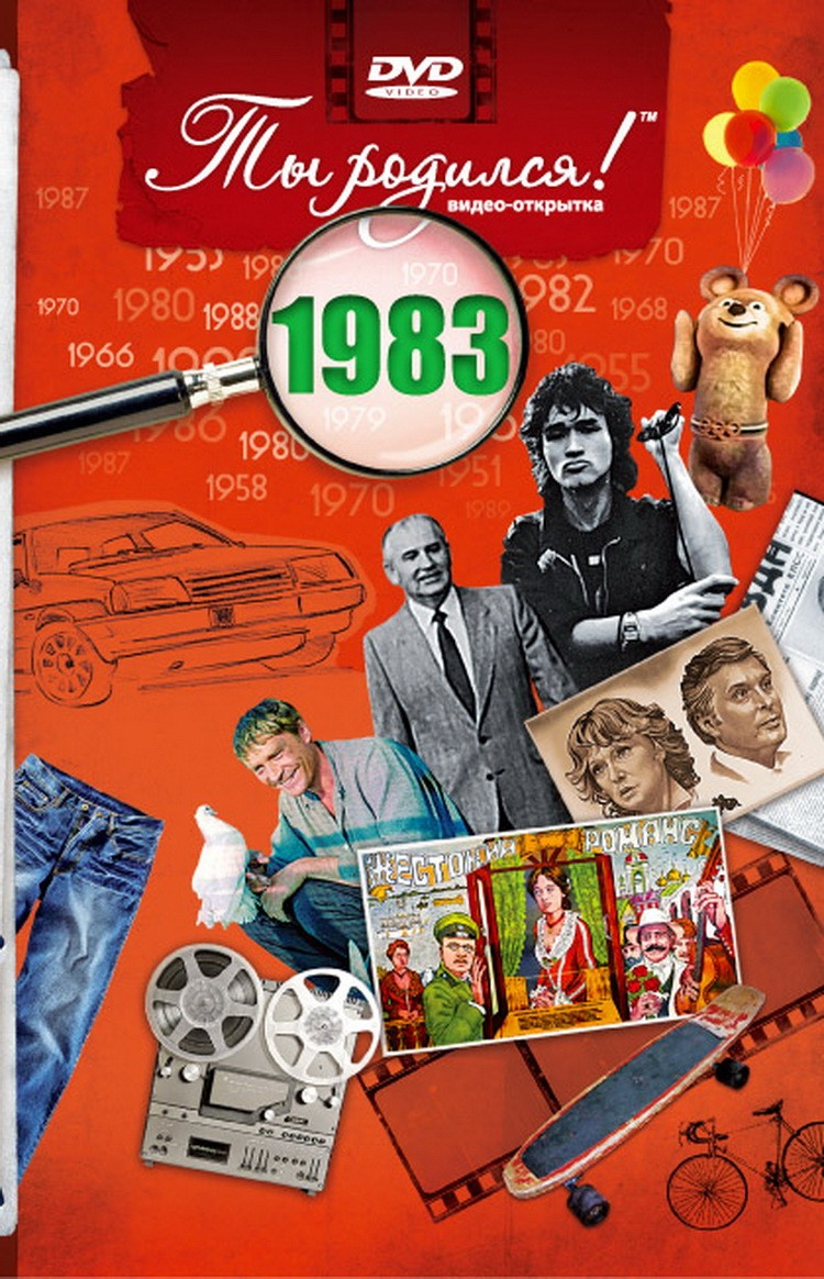 Поздравительная открытка с DVD-диском «Ты родился!» 1983-й год