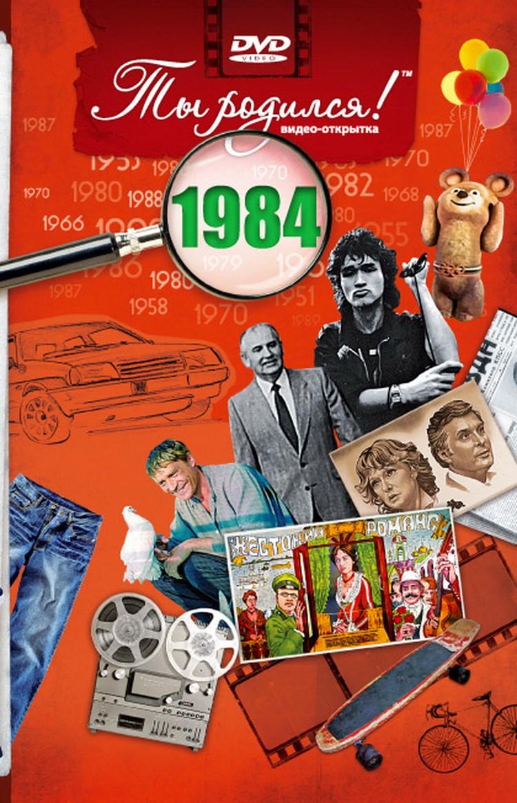 Поздравительная  открытка с DVD-диском «Ты родился!» 1984-й год