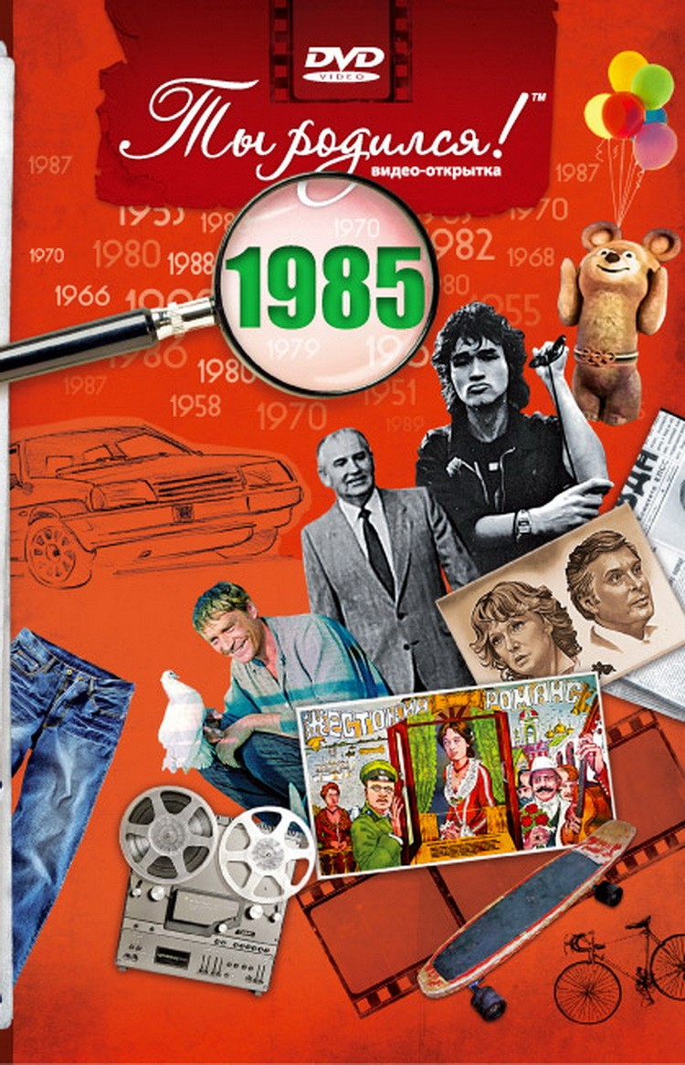 Поздравительная  открытка с DVD-диском «Ты родился!» 1985-й год