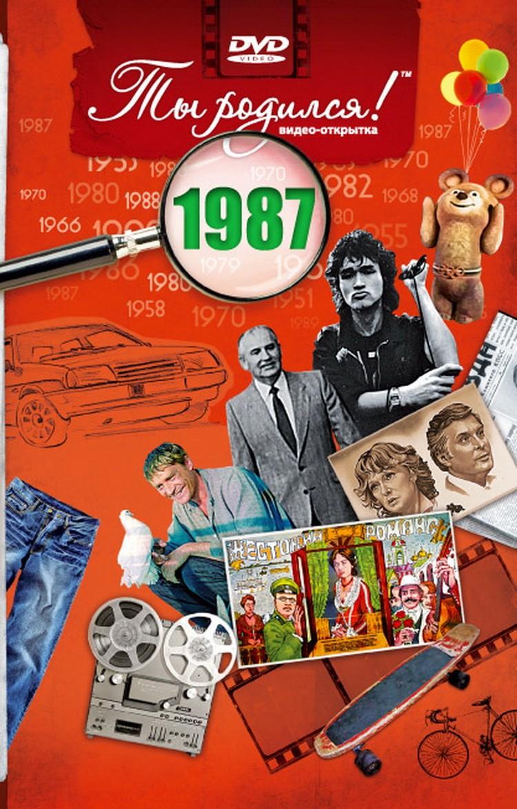 Поздравительная открытка с DVD-диском «Ты родился!» 1987-й год