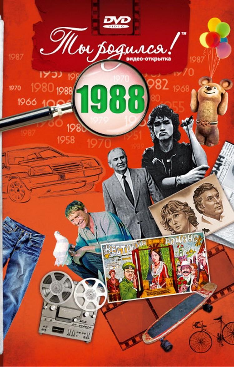 Поздравительная  открытка с DVD-диском «Ты родился!» 1988-й год