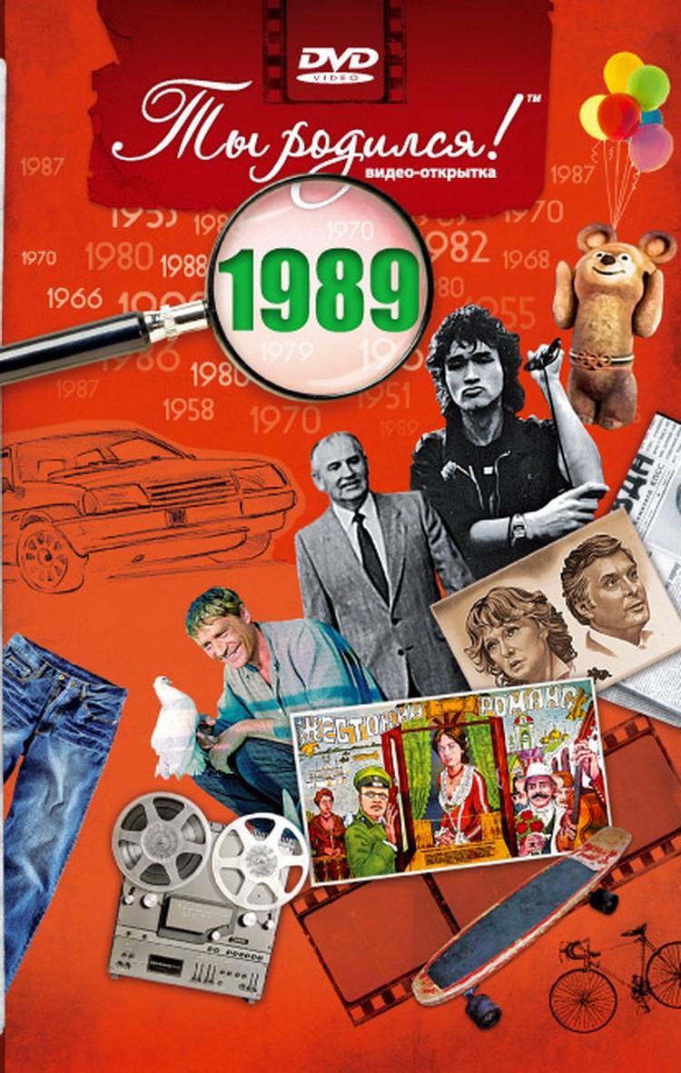 Поздравительная  открытка с DVD-диском «Ты родился!» 1989-й год