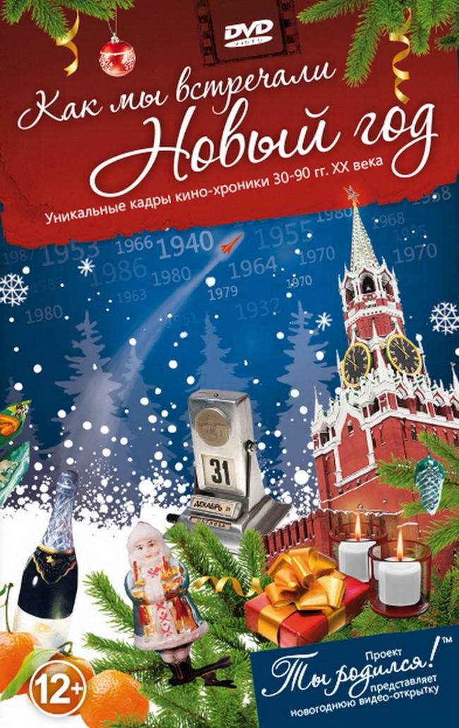 Поздравительная  открытка с DVD-диском «Как мы встречали Новый год»