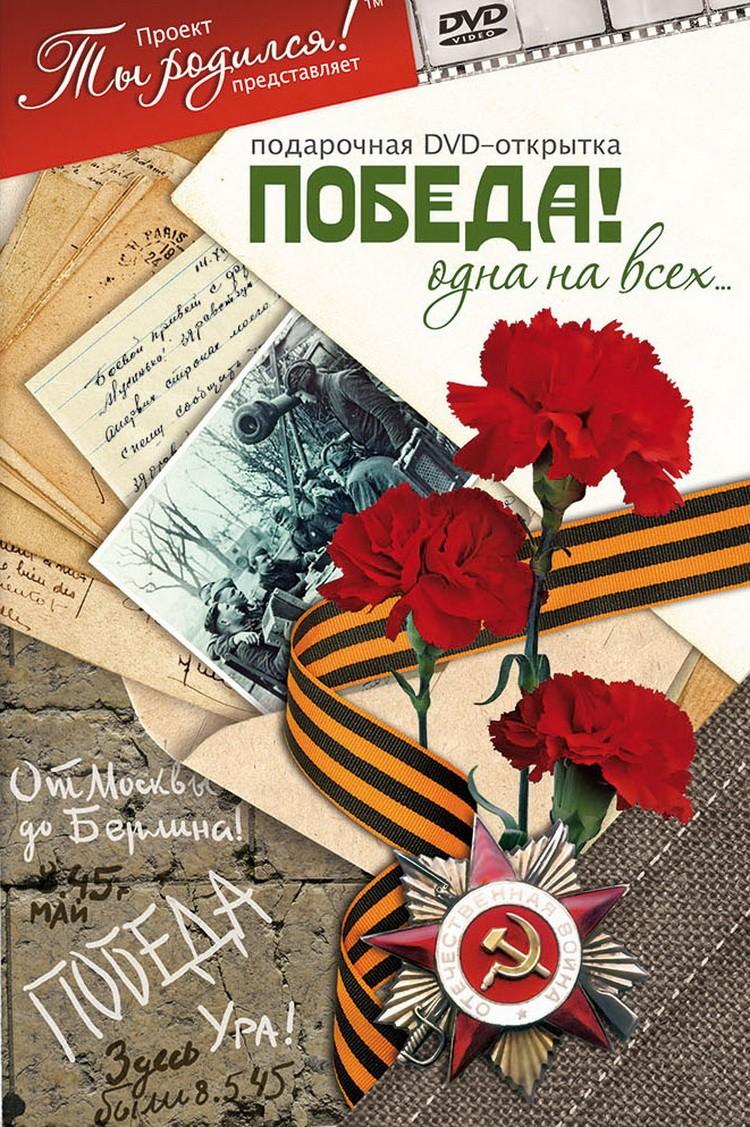 Поздравительная  открытка с DVD-диском