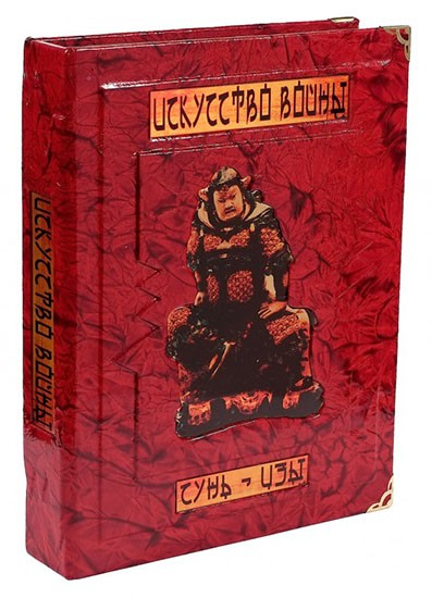 Подарочная книга «Сунь-Цзы. Искусство войны» (в коробе)