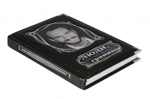 Подарочное издание «Люди, преодолевшие границы»