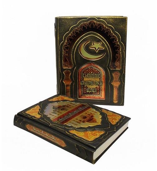 Классическое искусство стран ислама. (Веймарн Б.)