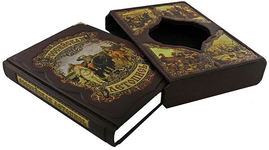 Подарочная книга - Российская летопись. (А. Л. Мясников)