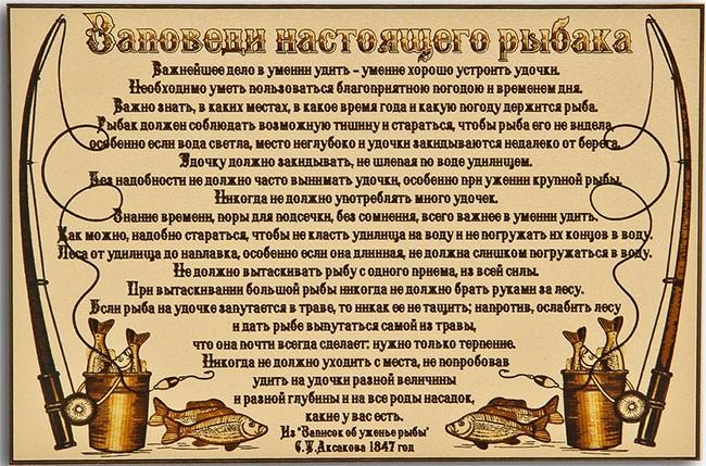 Подарочный набор стопок «Рыбацкий»