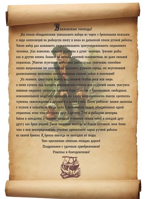 Подарочный набор стопок «Рыбацкий» ПНРМ-75р